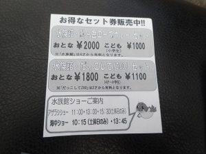 箱根園:お得なセット券