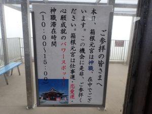 駒ヶ岳山頂駅:箱根元宮の掲事物