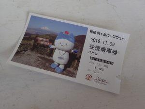 箱根駒ケ岳ロープウェイ:乗車券と切符切り