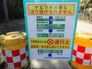 神奈川県:ヤビツ峠通行止め