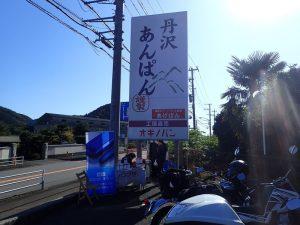 オギノパン本社工場直売店:喫煙場所