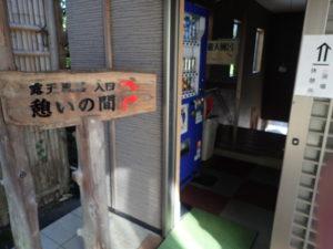 七沢荘:憩いの間入口 露天風呂入口