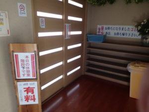 七沢荘:憩いの間 休憩室
