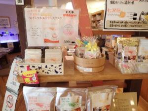 七沢荘:お土産