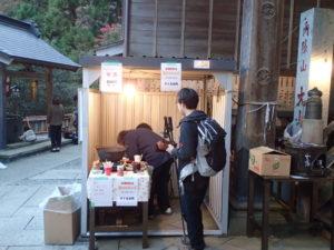 大山寺の紅葉時期に販売:甘酒・玉こんにゃく