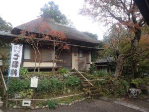 浄智寺:茶室と紅葉