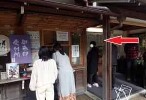 円覚寺:今月の詩