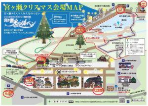 宮ヶ瀬クリスマスイルミネーション:トイレの場所