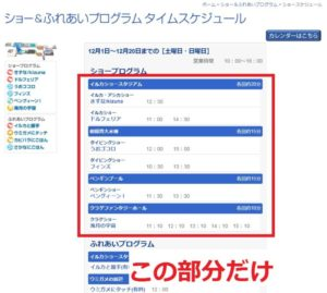 新江ノ島水族館:ショー攻略方法