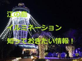 江ノ島イルミネーション:行く前に知っておきたい情報!
