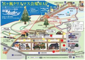 宮ヶ瀬クリスマス会場イルミネーションMAP:喫煙場所