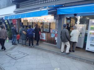 江の島参道:たこせんべいと券売機