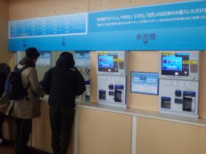 新江ノ島水族館:入場窓口