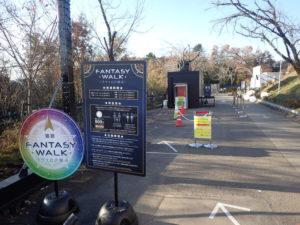 さがみ湖イルミリオン:ファンタジーウォーク~七色の銀河~