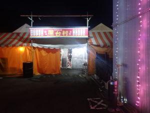 松田きらきらフェスタ:屋台村の外観