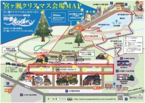 宮ヶ瀬クリスマス会場イルミネーションMAP:イルミネーションロード