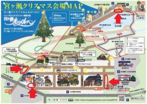 宮ヶ瀬クリスマス会場イルミネーションMAP:屋台・出店・露店[1]