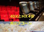 4DXとMX4Dの違いとポップコーンがこぼれるのか実験