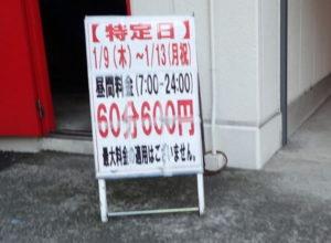 最大料金なし:横浜市:成人式:横浜アリーナ周辺駐車場