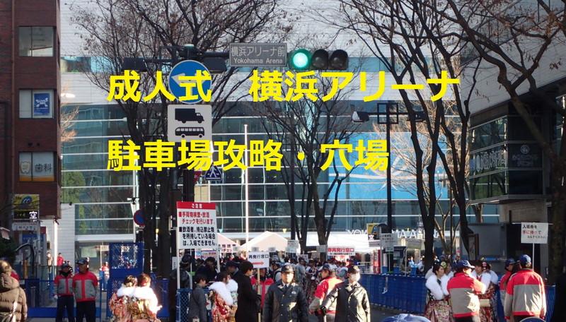 横浜市・成人式・横浜アリーナ・駐車場・満車・攻略