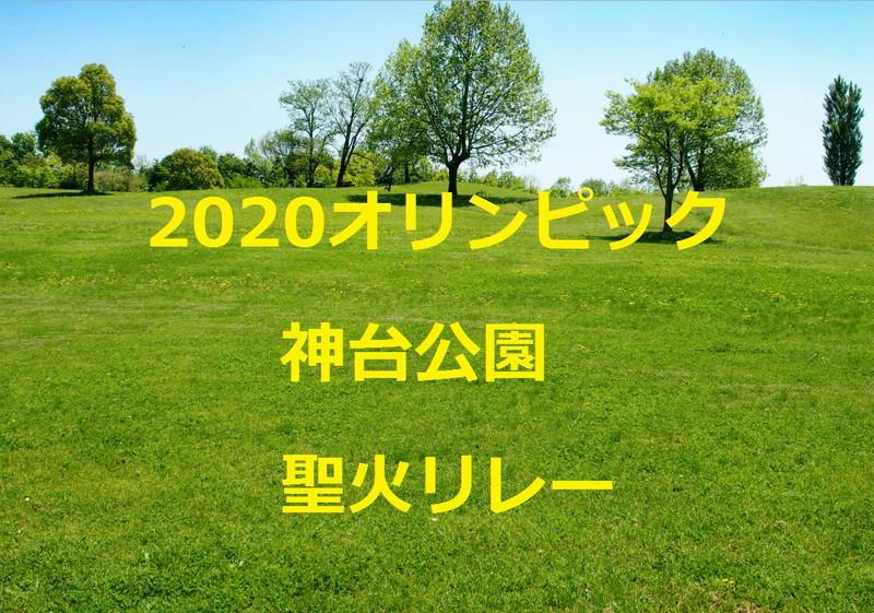 2020年東京オリンピック:神台公園:聖火リレー:セレブレーション会場