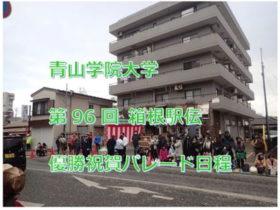 第96回箱根駅伝:青山学院大学優勝祝賀パレード:淵野辺