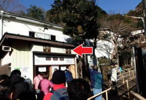 大山阿夫利神社:大山ケーブルカー乗車券売場