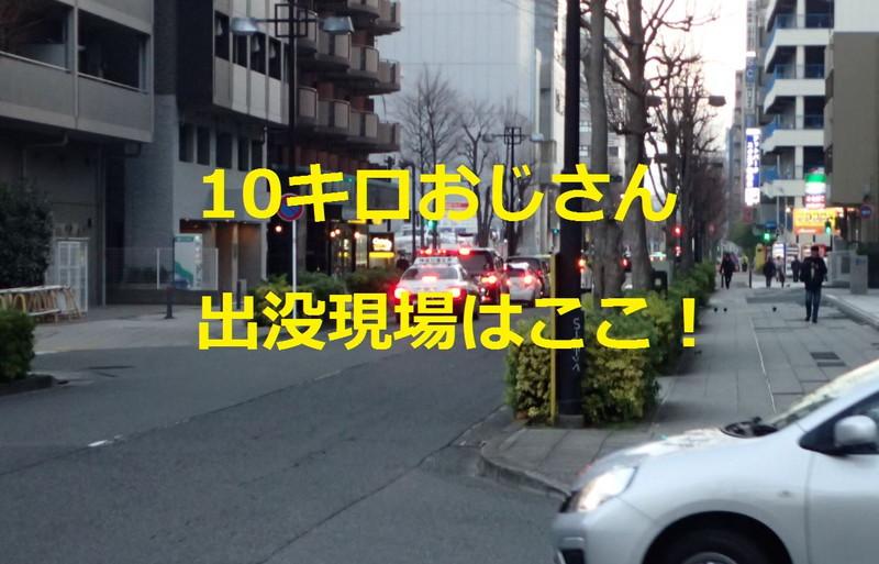 10キロおじさん出没現場はここ:神奈川県