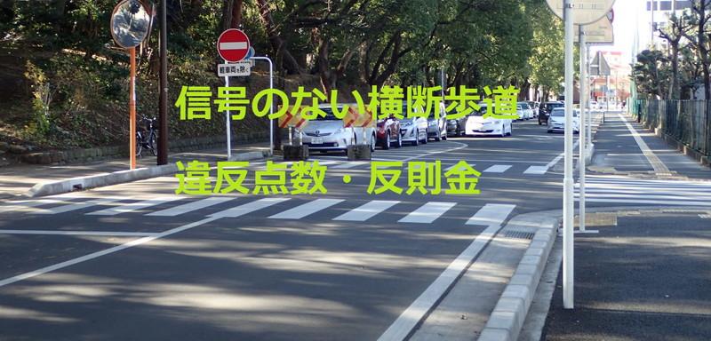 歩道 停止 横断 一時